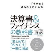 「専門家」以外の人のための決算書&ファイナンスの教科書