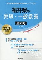 福井県の教職・一般教養過去問(2021年度版)