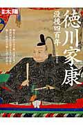 「徳川家康 没後四百年」の表紙