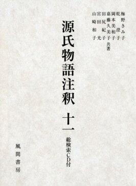 源氏物語注釈 十一 浮舟ー夢浮橋 [ 梅野きみ子 ]
