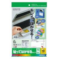 コクヨ カラーレーザー インクジェット ラベル 貼ってはがせる KPC-HH110-20