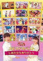 NHK「おかあさんといっしょ」メモリアルベスト〜しあわせをありがとう〜