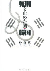 【送料無料】死刑を止めた国・韓国 [ 朴秉植 ]