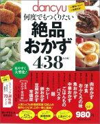 【ポイント5倍】<br />【定番】<br />dancyu何度でもつくりたい絶品おかず438レシピ