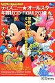 ディズニー★オールスター年賀状CD-ROM(2012)