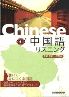 中国語リスニング
