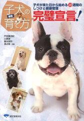 【送料無料】子犬の育て方完璧宣言!新版 [ 戸田美由紀 ]