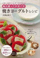 【バーゲン本】焼きヨーグルトレシピ
