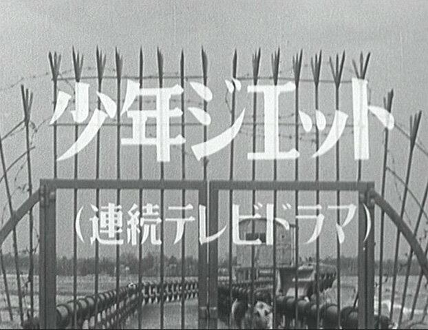 甦るヒーローライブラリー 第27集 少年ジェット コレクターズDVD Vol.2(デジタルリマスター版)画像