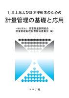 計量士および計測技術者のための 計量管理の基礎と応用