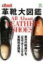 【送料無料】別冊2nd9 革靴大図鑑