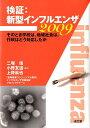 検証:新型インフルエンザ2009 [ 二塚信 ]