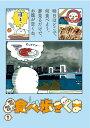 ワイドKC ナガノ 講談社モグモグタベアルキクマ3 ナガノ 発行年月:2021年08月23日 予約締切日:2021年04月30日 ページ数:128p サイズ:コミック ISBN:9784065242292 本 漫画(コミック) その他