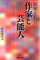 昭和を彩った作家と芸能人