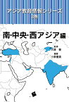 アジア教育情報シリーズ 3巻 南・中央・西アジア編 [ 大塚 豊 ]