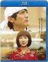 おにいちゃんのハナビ【Blu-ray】 [ 高良健吾 ]