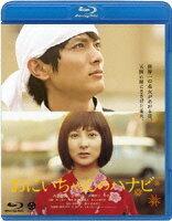 おにいちゃんのハナビ【Blu-ray】