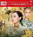 月に咲く花の如く DVD-BOX3