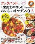 クックパッド☆栄養士のれしぴ☆のおいしいキッチン♪(3) (e-mook) [ 上地智子 ]