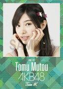 (卓上) 武藤十夢 2016 AKB48 カレンダー