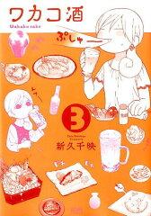 【楽天ブックスならいつでも送料無料】ワカコ酒(3) [ 新久千映 ]