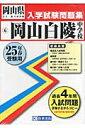 【送料無料】岡山白陵中学校(25年春受験用)
