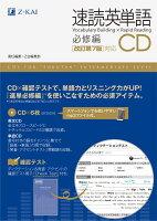 速読英単語 必修編CD[改訂第7版対応]