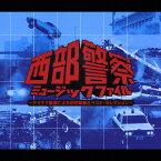 テレビ朝日系放映テレビ['79-'84]::西部警察 ミュージック・ファイル 〜テイチク音源による初収録曲&ベスト・セレクション〜 [ (オムニバス) ]