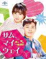 サム、マイウェイ〜恋の一発逆転!〜 Blu-ray SET1【Blu-ray】