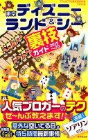 東京ディズニーランド&シー裏技ガイド(2019〜20)