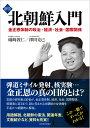 新版 北朝鮮入門 金正恩体制の政治・経済・社会・国際関係 [ 礒崎 敦仁 ]
