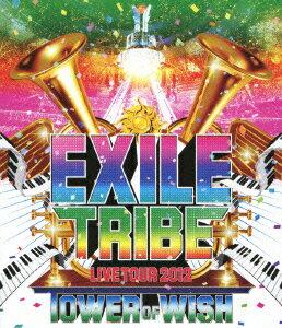 【送料無料】EXILE TRIBE LIVE TOUR 2012 TOWER OF WISH(Blu-ray3枚組)【Blu-ray】 [ EXILE ]
