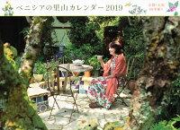 ベニシアの里山カレンダー2019 京都・大原 四季便り