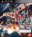 【送料無料】【初回封入特典付き】真・ガンダム無双 PS3版