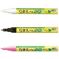 呉竹 ネームペン なまえぺん 布用 3色セット ECD389-008