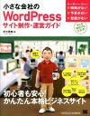 小さな会社のWordPressサイト制作・運営ガイド 自前でできる! (Small Business Support) [ 田中勇輔 ]