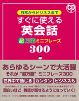 【謝恩価格本】日常からビジネスまですぐに使える英会話超万能ミニフレーズ300