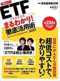 ETF(上場投資信託)まるわかり! 徹底活用術2017