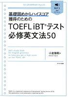TOEFL iBTテスト必修英文法50