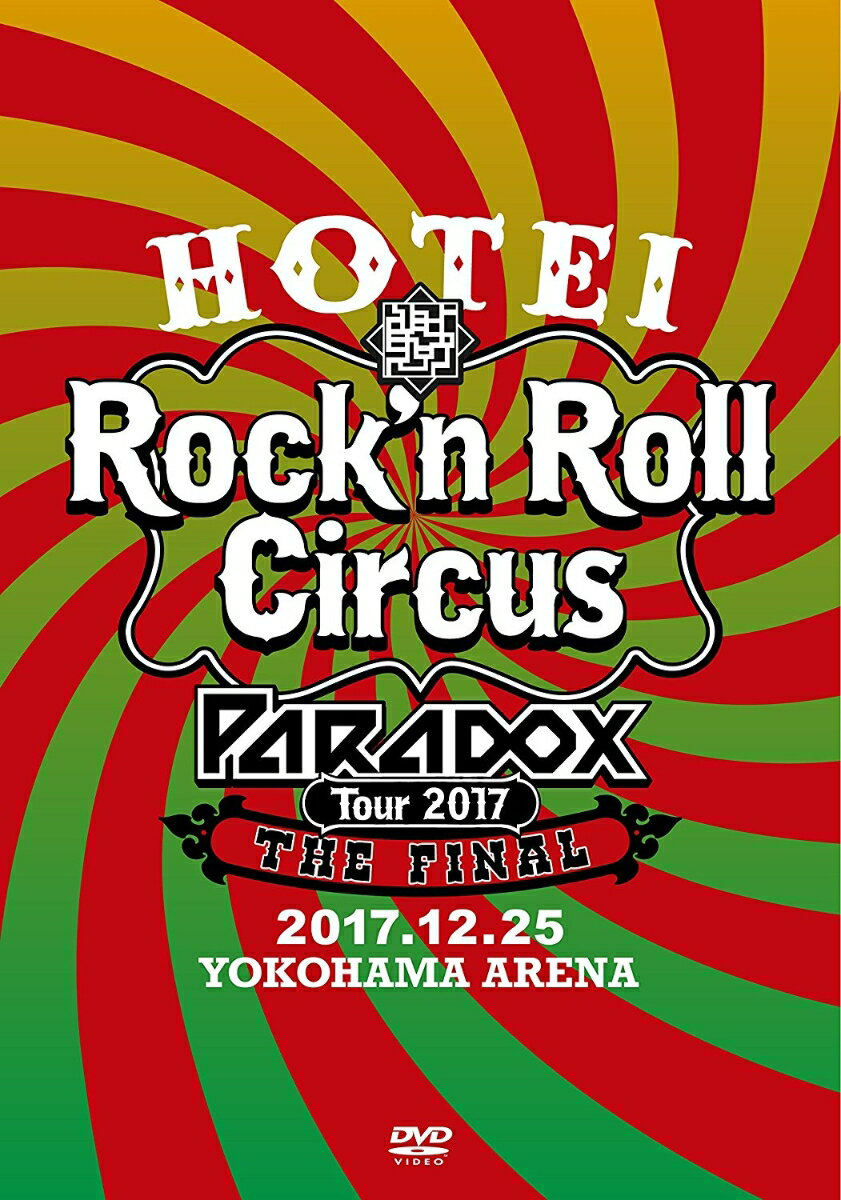 HOTEI Paradox Tour 2017 The FINAL〜Rock'n Roll Circus〜(初回生産限定盤 Complete DVD Edition)