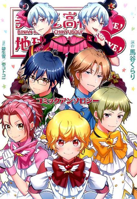 美男高校地球防衛部LOVE!LOVE!コミックアンソロジー画像