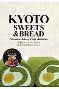 【送料無料】KYOTO SWEETS & BREAD
