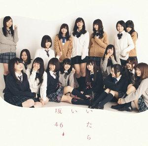 【送料無料】気づいたら片想い Type-C (CD+DVD) [ 乃木坂46 ]