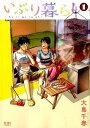 いぶり暮らし(1) (ゼノンコミックス) [ 大島千春 ]