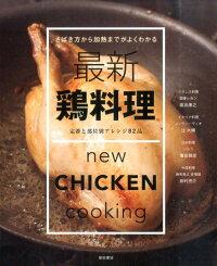 最新 鶏料理