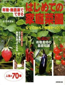 【楽天ブックスならいつでも送料無料】有機・無農薬でできるはじめての家庭菜園 [ 金子美登 ]