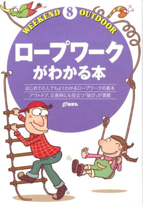 【楽天ブックスならいつでも送料無料】ロープワークがわかる本