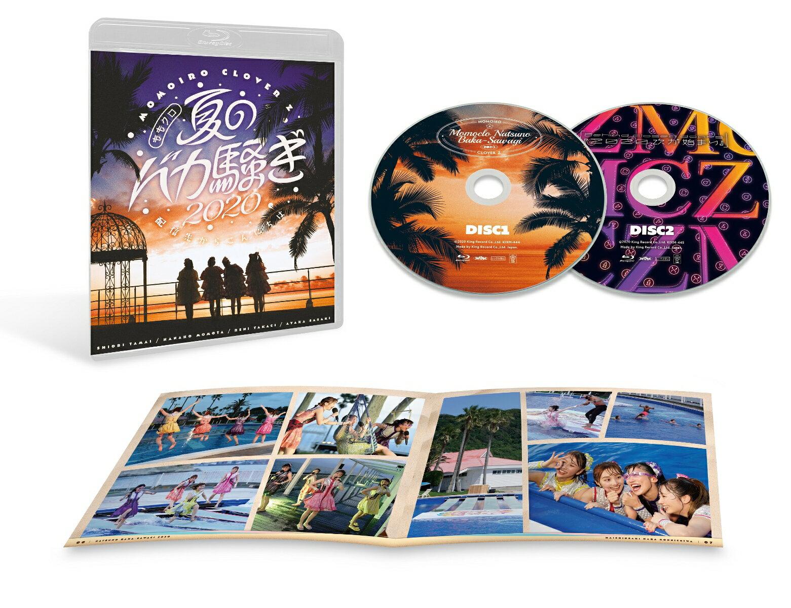 【楽天ブックス限定 オリジナル配送BOX】ももクロ夏のバカ騒ぎ2020 配信先からこんにちは LIVE【Blu-ray】