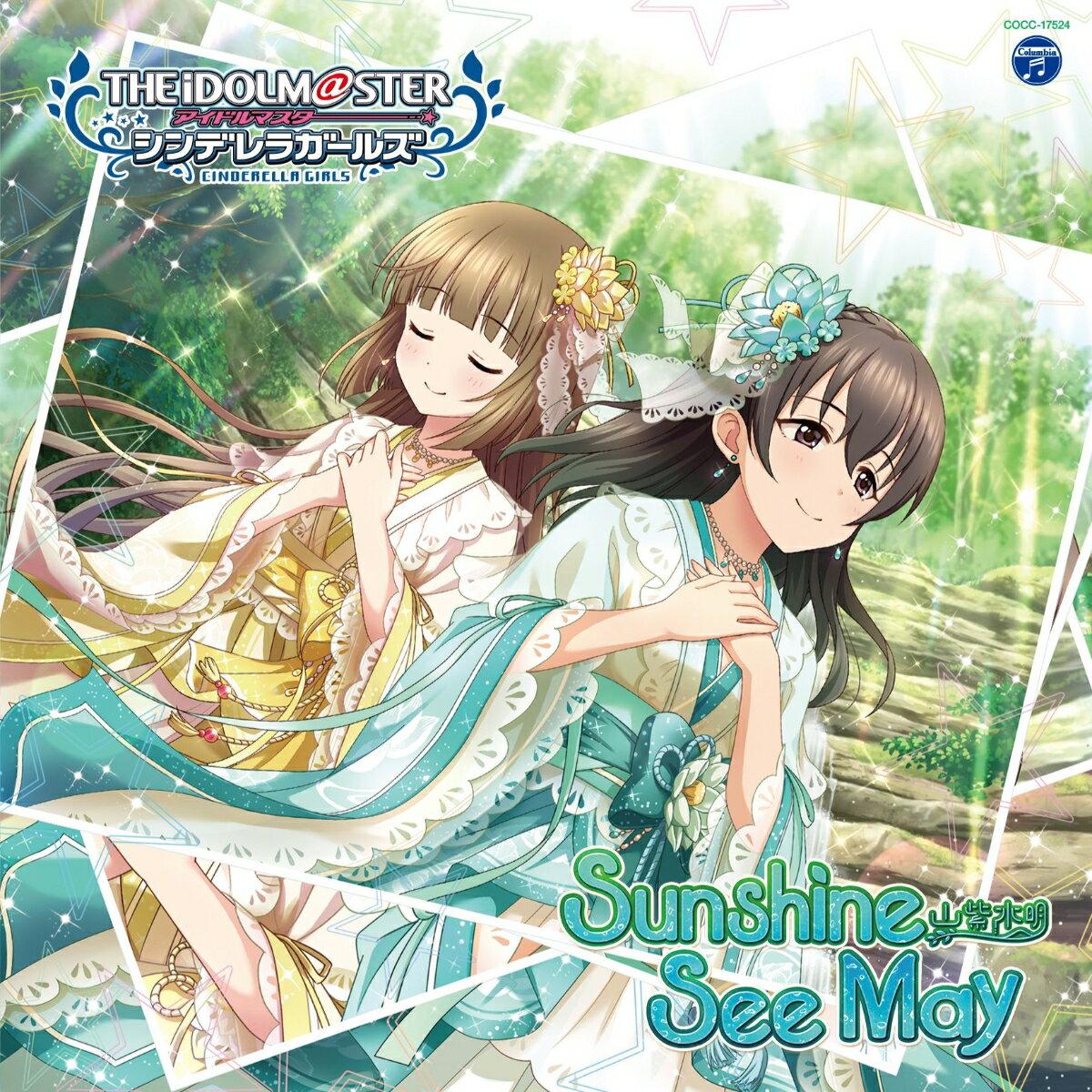 CD, ゲームミュージック THE IDOLMSTER CINDERELLA GIRLS STARLIGHT MASTER 34 Sunshine See May ()