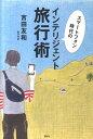 【送料無料】スマートフォン時代のインテリジェント旅行術